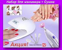 Набор для маникюра M809,Машинка для маникюра+сушка,Фрезер,Сушка для ногтей!Акция