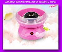 Candy Maker Аппарат Сладкая Вата H0151,Аппарат для приготовления сахарной ваты