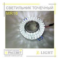 Светильник врезной Z-Light ZA087 MR16 с LED подсветкой
