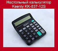 Настольный калькулятор KeenlyKK-837-12S!Акция