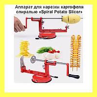 Аппарат для нарезки картофеля спиралью «Spiral Potato Slicer»!Акция