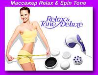 Массажер Релакс Тон H0238,Массажер Relax & Spin Tone,Массажер для тела!Опт