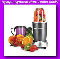 Нутри Буллет Nutri Bullet 600W,Кухонный комбайн NutriBullet 600W,мини - комбайн, блендер - миксер