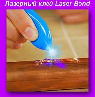 Лазерный клей Laser Bond,Лазерный клей Laser Bond!Опт