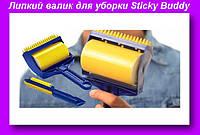 Липкий валик для уборки Sticky Buddy,Валик для уборки,Липкий валик!Опт