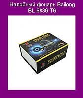 Налобный фонарь Bailong BL-6836-T6!Опт