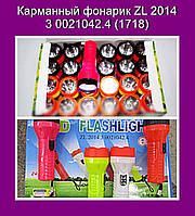 Карманный фонарик ZL 2014 3 0021042.4 (1718)!Акция