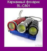 Карманный фонарик BL-C801!Акция