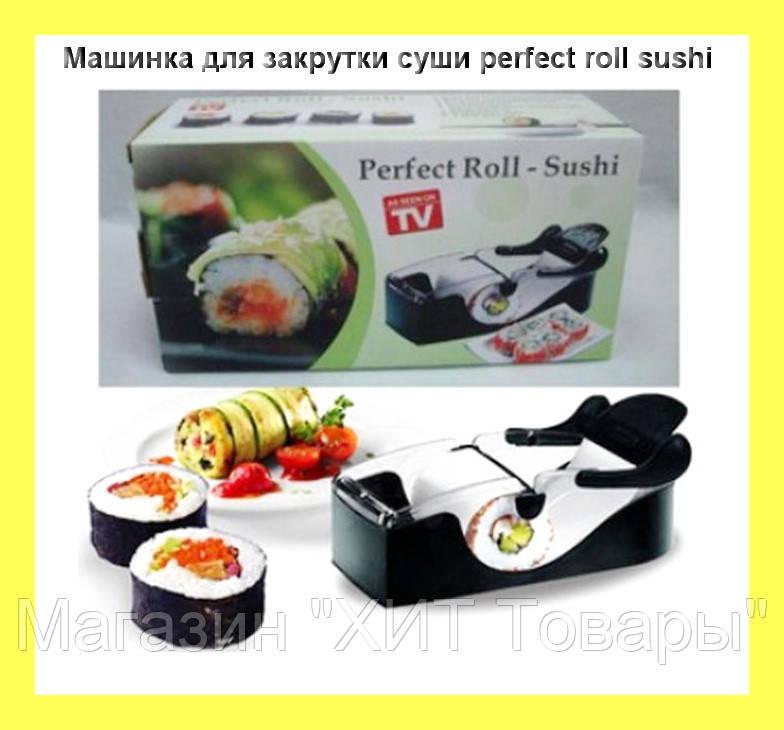 Машинка для закрутки суши perfect roll sushi!Купить сейчас