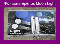 Фонарик-Брелок Moon Light!Акция