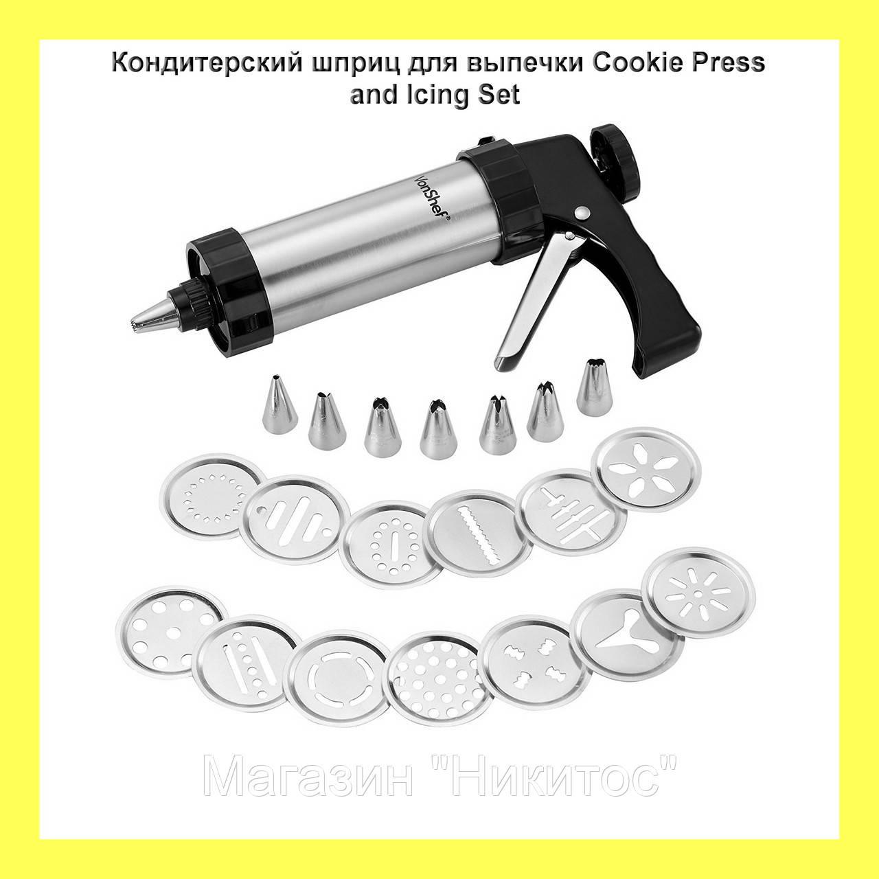 """Кондитерский шприц для выпечки Cookie Press and Icing Set  - Магазин """"Никитос"""" в Одессе"""