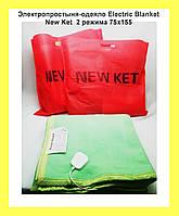 Электропростыня-одеяло Electric Blanket New Ket  2 режима 75x155