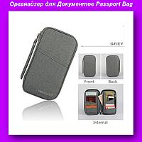 Органайзер для Документов Passport Bag,Дорожный органайзер,Паспорт Сумка Органайзер,организатор кошелек!Опт