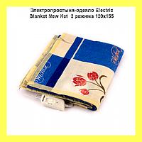 Электропростыня-одеяло Electric Blanket New Ket  2 режима 120x155!Опт