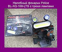 Налобный фонарик Police BL-XQ-168-LTS с тремя лампами!Опт
