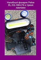 Налобный фонарик Police BL-XQ-168-LTS с тремя лампами!Акция