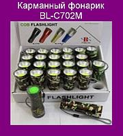 Карманный фонарик BL-C702M!Опт