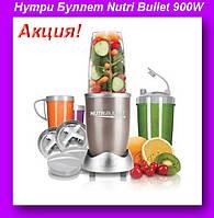 Нутри Буллет Nutri Bullet 900W,Кухонный блендер,блендер с чашей!Акция
