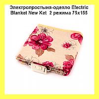 Электропростыня-одеяло Electric Blanket New Ket  2 режима 75x155!Опт
