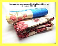 Электропростыня-одеяло Electric Blanket New Ket  2 режима 140x155!Опт