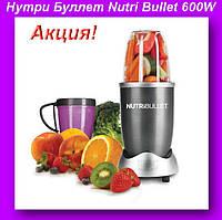 Нутри Буллет Nutri Bullet 600W,Кухонный комбайн NutriBullet 600W,мини - комбайн, блендер - миксер!Акция
