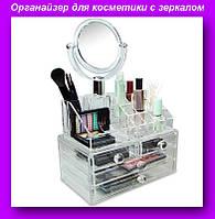 Органайзер для косметики с зеркалом,Органайзер для косметики