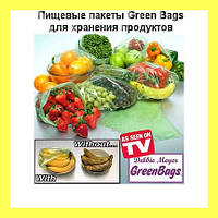 Пищевые пакеты Green Bags для хранения продуктов