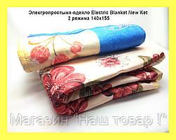 Электропростыня-одеяло Electric Blanket New Ket  2 режима 140x155