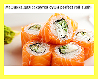 Машинка для закрутки суши perfect roll sushi!Опт
