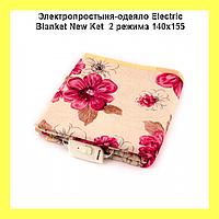 Электропростыня-одеяло Electric Blanket New Ket  2 режима 140x155!Акция
