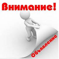 Успейте в мае - бесплатная доставка по Украине!!!