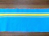 Резинка манжетная двойная с перегибом (голубой с 2-мя белыми и желтой полосой) (арт. 1614)