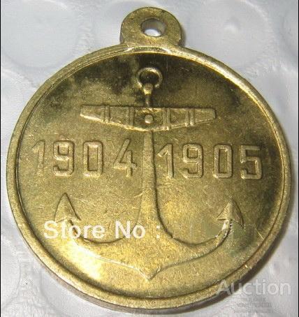 Медаль «В память похода эскадры адмирала Рожественского на Дальний Восток»