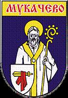 Г. Мукачево