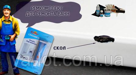 Шпатлевочная эпоксидная эмаль для ванн Champion Ceramics. - Ya-Lot в Киеве