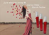 Духи женские номер 80 – аналог Chloe – Eau de Parfum