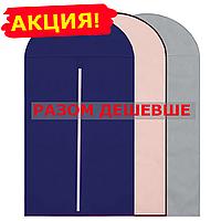 """Чехлы для одежды 60х135см из дышащей ткани """"спанбонд"""", комплект 3шт"""