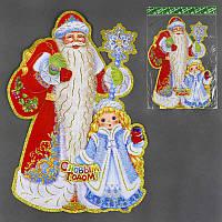 """Новогоднее украшение, """"Дед Мороз и Снегурочка""""цена за 1шт., в уп. 10шт.,в пак., 42*64см (400шт)"""