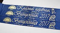 Ленты для выпускников 2018 синие ИМЕННЫЕ 8х190 см