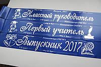 Ленты для выпускников 2018 синие ИМЕННЫЕ 10х190 см
