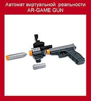 Автомат виртуальной  реальности AR-GAME GUN
