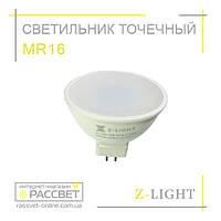 Светодиодная лампа Z-Light MR16 8W GU5.3 ZL1031 с матовым стеклом