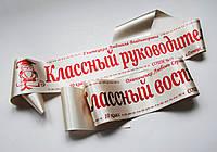 Ленты для выпускников 2018 кремовые ИМЕННЫЕ 10х190 см