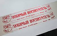 Ленты для выпускников 2018 кремовые ИМЕННЫЕ 8х190 см