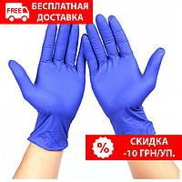Нитриловые перчатки неопудренные Nitrylex® PF CHEMO S (6-7), Синий