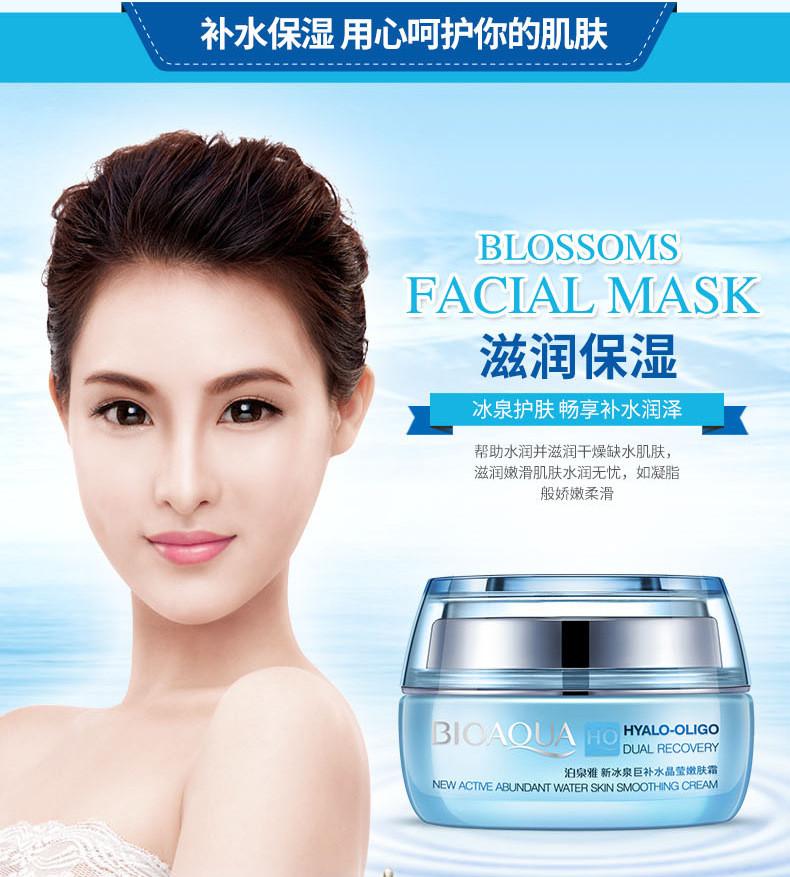 Крем для обличчя з Олігомером Гіалуронової кислоти 50г BioAqua Hyalo-Oligo Dual Recovery Cream Smoothing