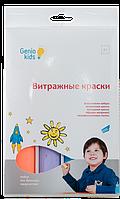 """Набор для творчества GENIO KIDS Набор для детского творчества """"Витражные краски светящиеся в темноте""""(7303k)"""