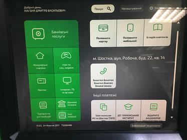 Как оплатить заказ через терминал Приватбанка
