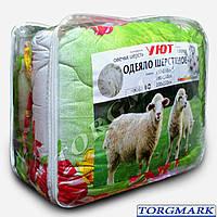 Одеяло Шерстяное  (180 х 210 см) Уют