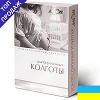 Колготы для беременных компрессионные Алком 7023